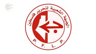 جبهه آزادی مردم فلسطین گشودن سفارت امارات در تل آویو را محکوم کرد