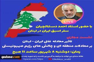 سفیر سابق ایران در لبنان فردا شرکت می کند: نشست درباره تاثیر معادله نفتی ایران و لبنان بر معادلات منطقه ای و چالش های رژیم صهیونیستی