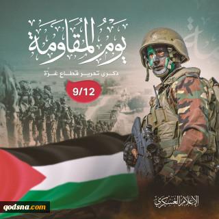 برگی از تاریخ شانزدهمین سالگرد اخراج اشغالگران از غزه