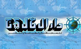الخلیج : تضاد عربی ، ایرانی جایگزین تضاد عربی ، اسرائیلی