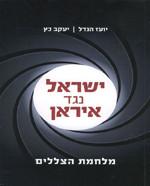 عرض کتاب: إسرائیل ضدّ إیران... حرب الظلال
