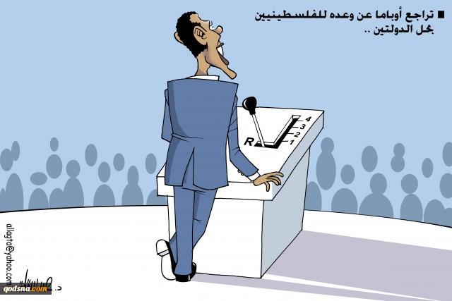 تراجع أوباما عن وعده بخیار حل الدولتین