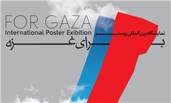 افتتاح نمایشگاه پوستر برای غزه در موزه فلسطین