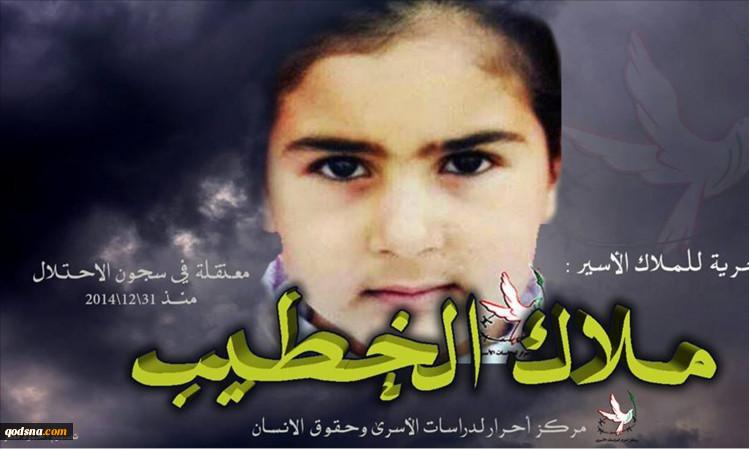 محکمة إسرائیلیة تحکم بالسّجن على طفلة فلسطینیة