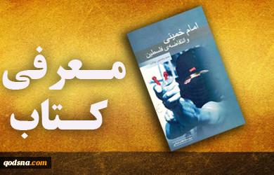 معرفی کتابامام خمینی و انتفاضه ی فلسطین