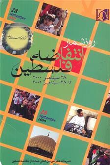 معرفی کتاب: روز شمار انتفاضه فلسطین