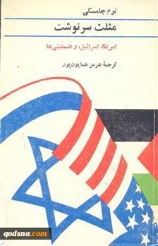 معرفی کتاب مثلث سرنوشت: ایالات متحده، اسرائیل و فلسطینیها
