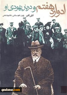 معرفی کتاب ادوارد هفتم و دربارِ یهودی او