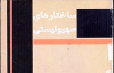 معرفی کتاب ساختارهای صهیونیستی
