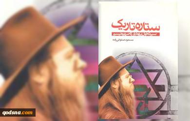 معرفی کتاب ستاره تاریک سیر تحول یهودیان تا صهیونیسم
