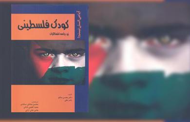 معرفی کتاب کودک فلسطینی زیر چکمه اشغالگران