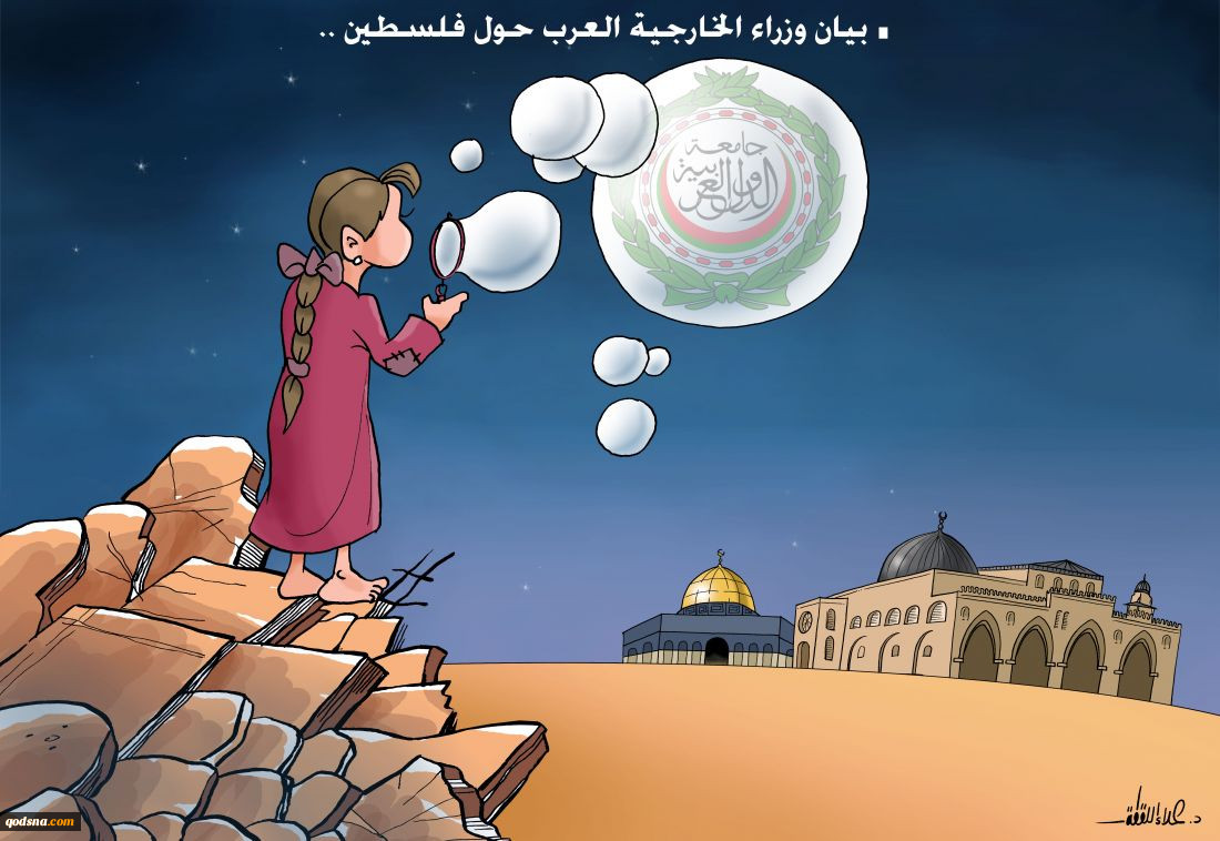 بیان وزراء الخارجیة العرب حول فلسطین