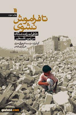 معرفی کتاب  تا فراموش نشوی: خاطرات راندهشدگان سرزمین فلسطین
