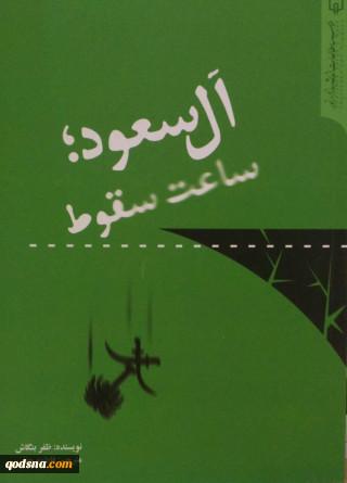 معرفی کتاب  آل سعود ساعت سقوط