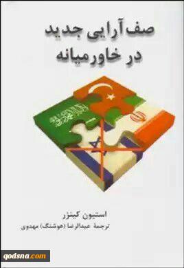 معرفی کتاب  صف آرایی جدید در خاورمیانه