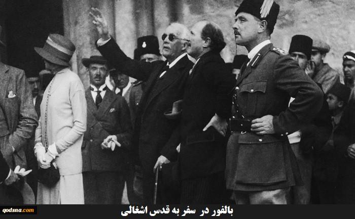 گزارش  قدسنا در یک صدسالگی صدور اعلامیه بالفور؛حقایق تاریخی اعلامیه بالفور صهیونیستتر از وایزمن که بود چرا فلسطین از سوی انگلیس انتخاب شد؟ 4