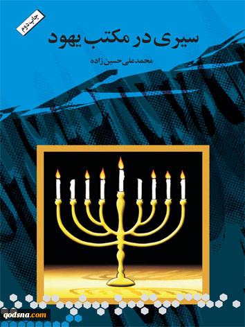 معرفی کتاب  سیری در مکتب یهود 2