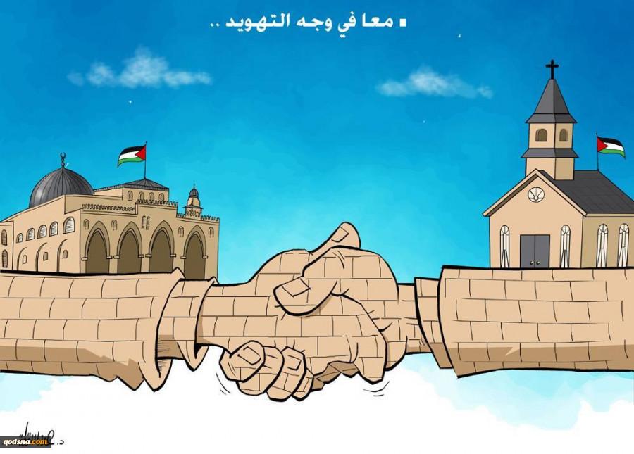 کاریکاتور روزهمبستگی مسلمانان و مسیحیان در دفاع از قدس شریف 2