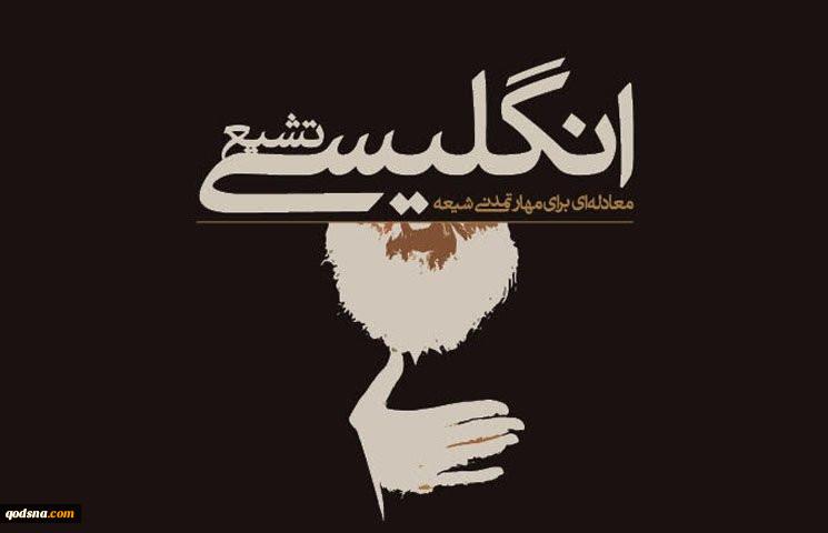 معرفی کتاب؛تشیع انگلیسی؛ معادلهای برای مهار تمدنی شیعه 2