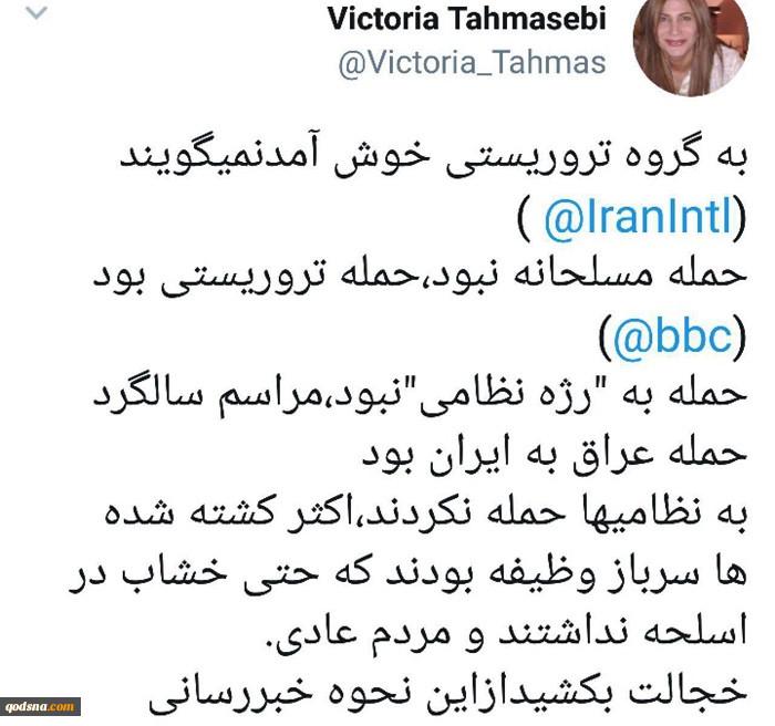 توئیتی خطاب به ایران اینترنشنال و BBC؛خجالت بکشید از این نحوه خبر رسانی به گروه تروریستی خوش آمد نمی گویند 2