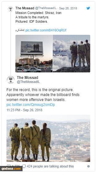 ارتباطات معنایی رخداد با مفاهیم صهیونیستی؛چرا نباید از کنار نصب بیلبوردهای سربازان اسرائیلی در شیراز به سادگی گذشت؟ 3
