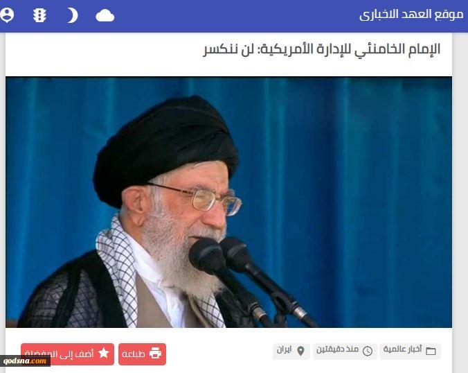 بازتاب سخنان مقام معظم رهبری در رسانه های عربی 3