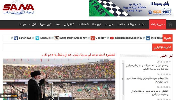 بازتاب سخنان مقام معظم رهبری در رسانه های عربی+ تصاویر 2