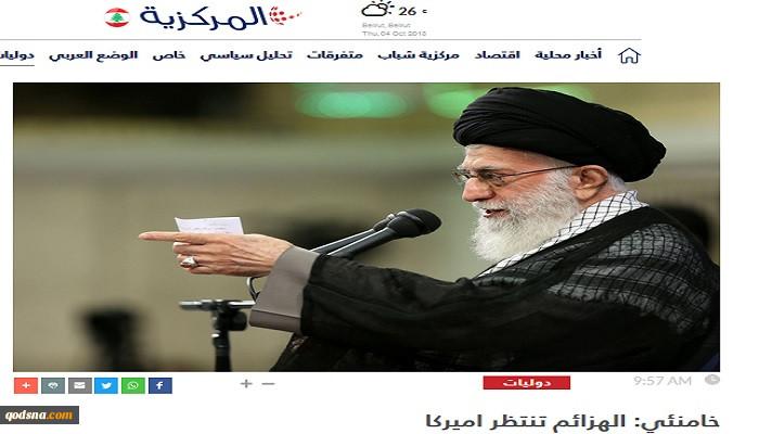 بازتاب سخنان مقام معظم رهبری در رسانه های عربی+ تصاویر 4