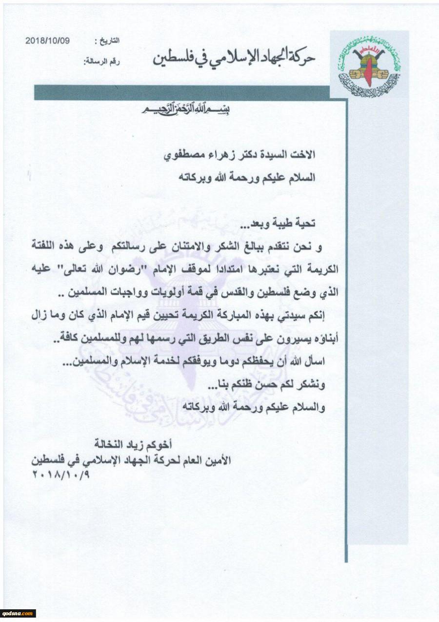 Ziyad al-Nakhalah replies to Dr. Zahra Mostafawi 3