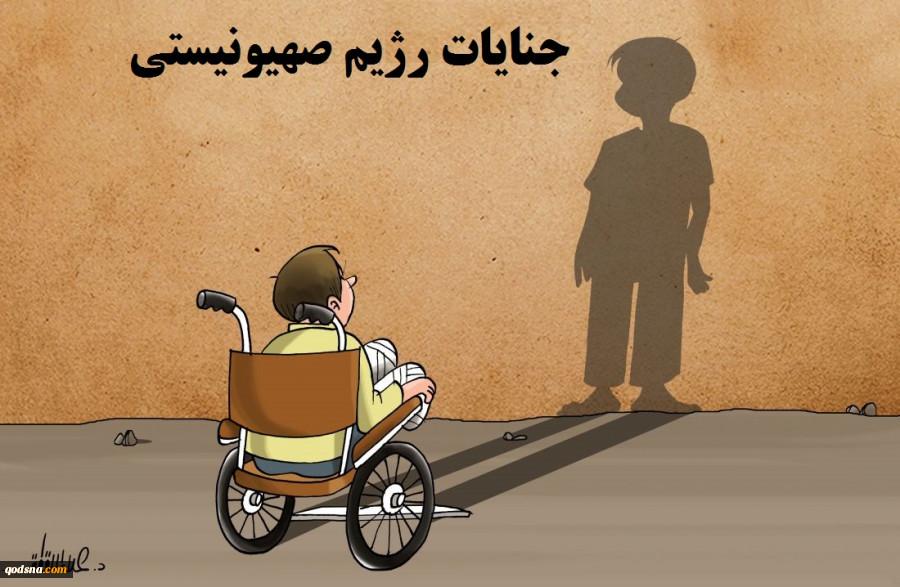 آرزوی برباد رفته کودک فلسطینی! 2