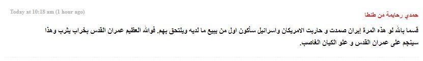 واکنش های کاربران عرب به سخنان عطوان در حمایت از ایران+  تصاویر 3