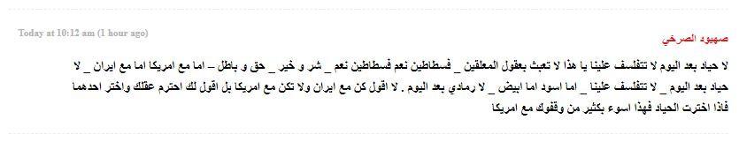 واکنش های کاربران عرب به سخنان عطوان در حمایت از ایران+  تصاویر 4