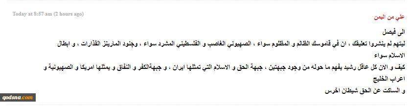 واکنش های کاربران عرب به سخنان عطوان در حمایت از ایران+  تصاویر 2