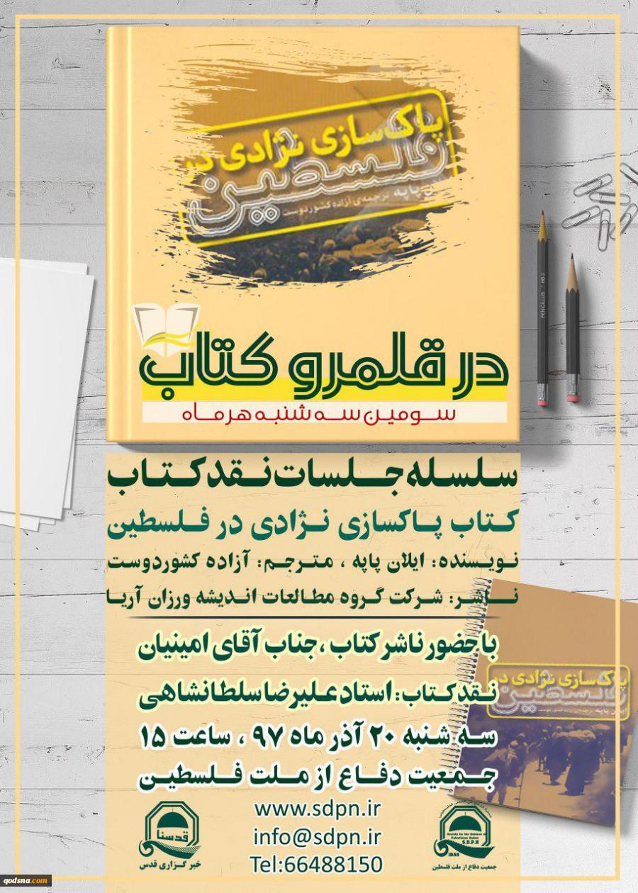 عصر سه شنبه 20 آذر ماه برگزار می شود؛چهارمین نشست «در قلمرو کتاب» با نقد کتاب «پاکسازی نژادی در فلسطین»+ پوستر 2