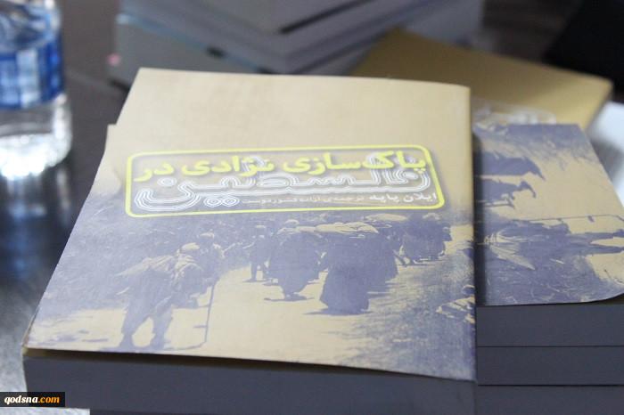در چهارمین نشست در قلمرو کتاب عنوان شد؛    ۵ کتابی که ماهیت تروریستی رژیم اسرائیل را افشا می کند 2