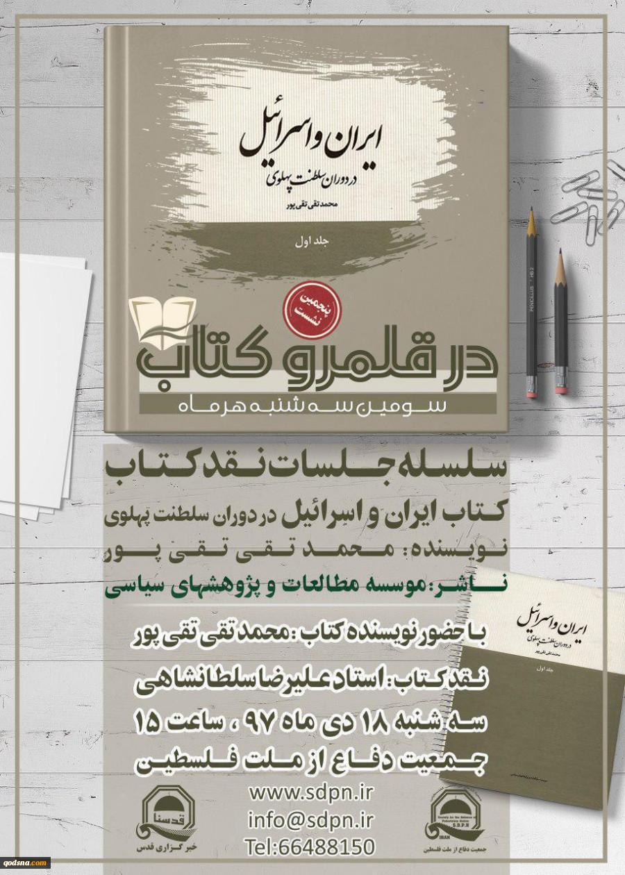 عصر سه شنبه ۱۸ دی ماه برگزار می شود؛پنجمین نشست «در قلمرو کتاب» با نقد کتاب «ایران و اسرائیل در دوران سلطنتپهلوی»+ پوستر 2