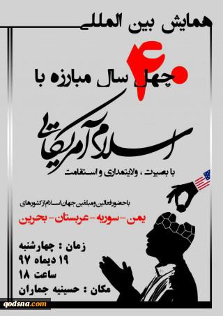 همایش چهل سال مبارزه با اسلام امریکایی+پوستر