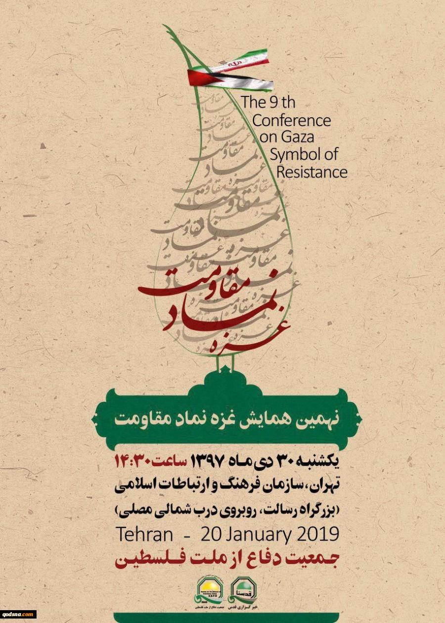 یکشنبه سی ام دی ماه در سازمان فرهنگ و ارتباطات اسلامی؛در نهمین همایش «غزه« نماد مقاومت» از کدام ورزشکار ایرانی تقدیر میشود؟+ تصویر 4