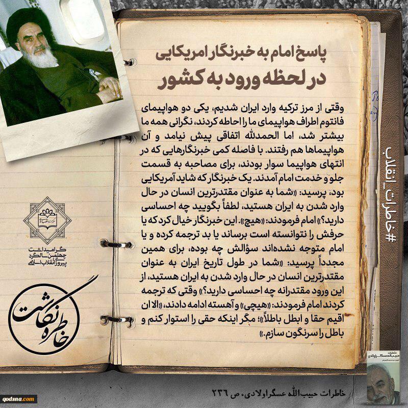 پاسخ امام به خبرنگار آمریکایی+ تصویر 2