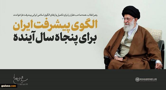 یادداشت روز  انقلاب اسلامی ایران ، از40 سالگی تا برنامه 50 سال آینده 2