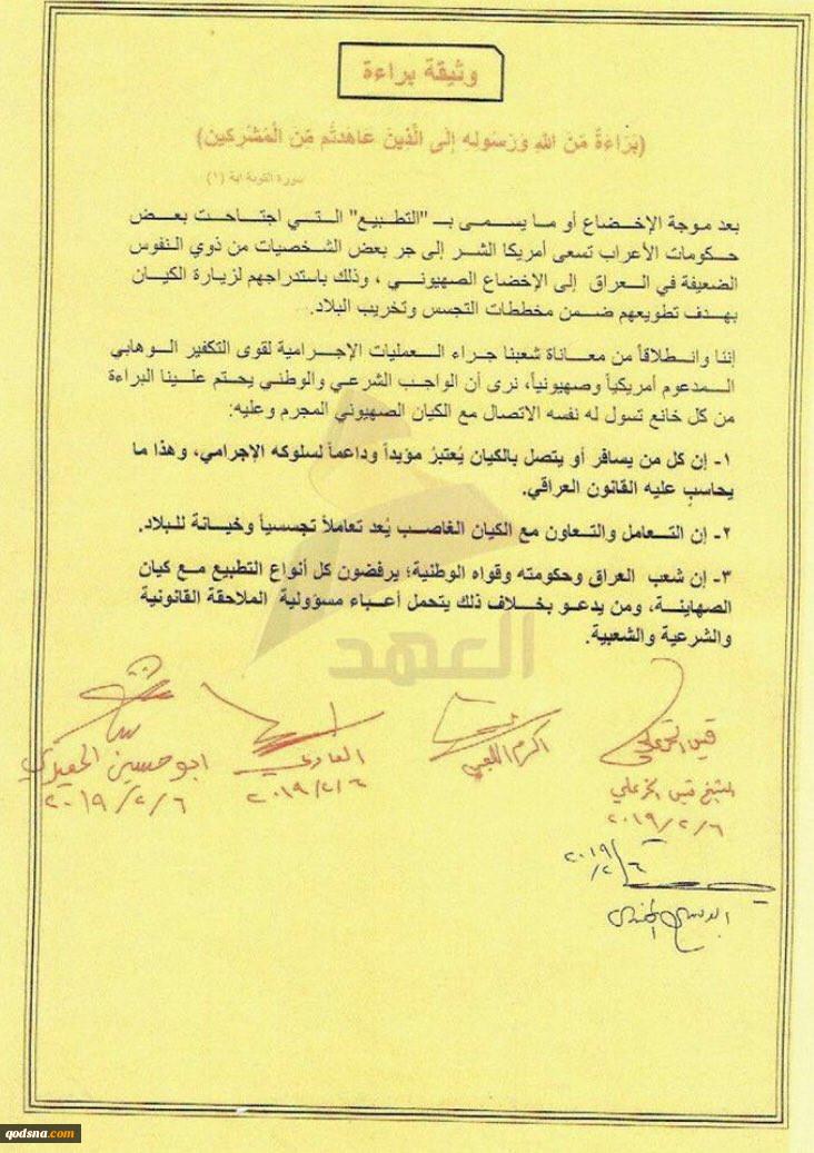 اختصاصی قدسناامضای منشور برائت از عادی سازی روابط با رژیم صهیونیستی از سوی شخصیتهای عراقی+ سند 2
