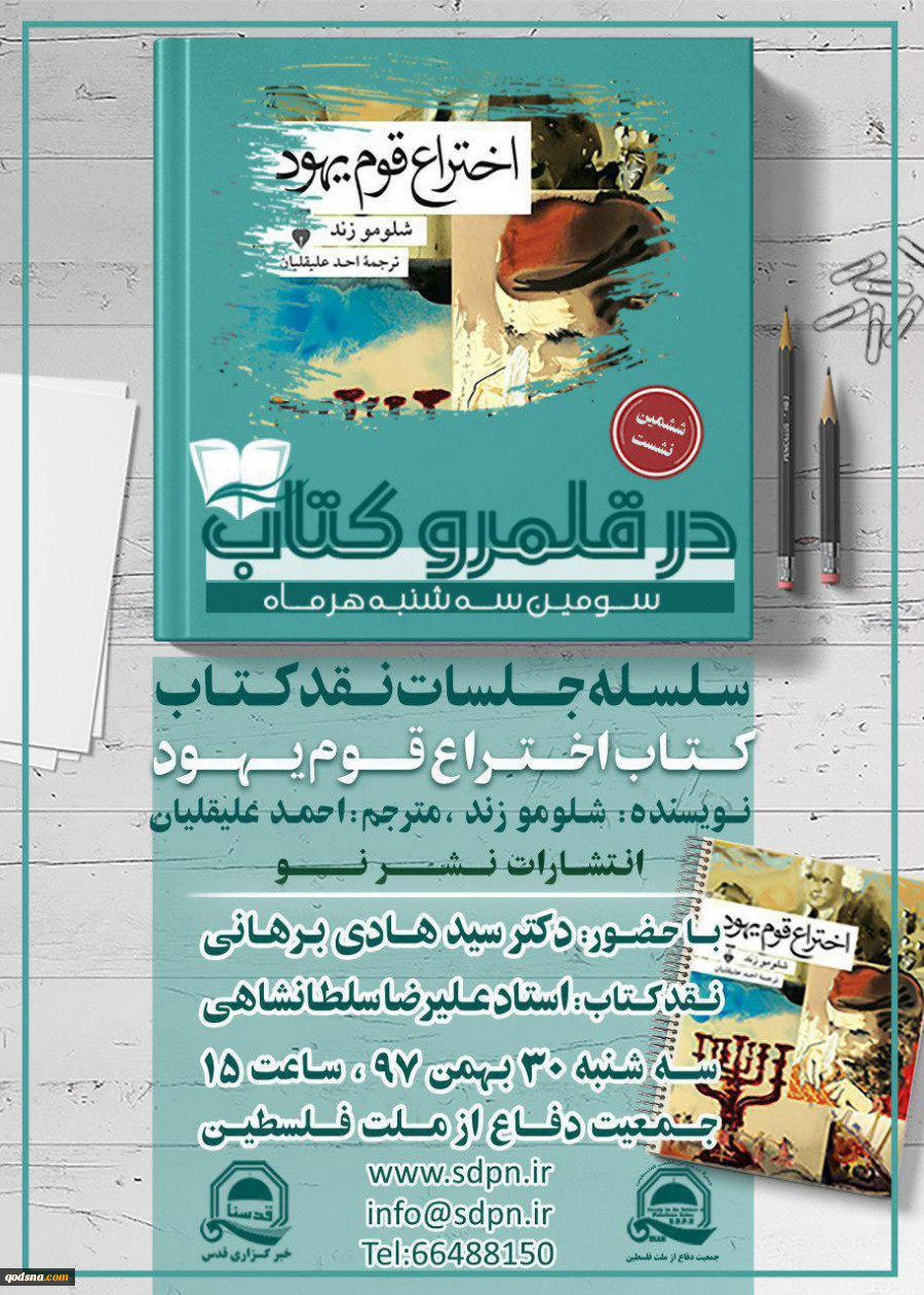 با نقد کتاب «اختراع قوم یهود»؛ششمین نشست «در قلمرو کتاب» عصر فردا سه شنبه برگزار میشود+پوستر 2