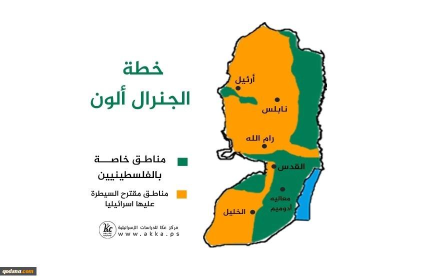 مرکز تحقیقاتی عکا گزارش داد:تاریخچه پروژههای الحاق کرانه باختری؛ از طرح الون تا طرح نتانیاهو+ تصاویر نقشهها 2