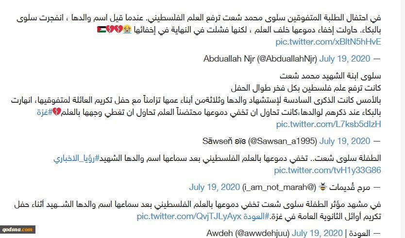 قدسنا گزارش میدهد؛اشک های خبرساز دختر شهید فلسطینی در فضای مجازی پرچم فلسطین در اهتزاز باقی ماند+تصاویر 7