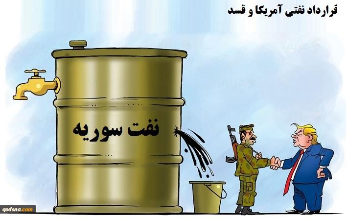 کاریکاتور روز  توافق نفتی آمریکا و  قسد 2