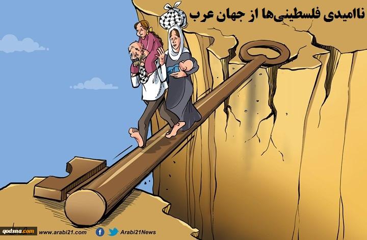 کاریکاتور  ناامیدی فلسطینیها از جهان عرب 2