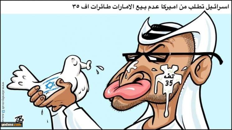 قدسنا گزارش می دهد:کاریکاتور خبرساز این روزها در جهان عرب « 35 تُف» به جای «اف 35» نصیب شیوخ ابوظبی شد 2