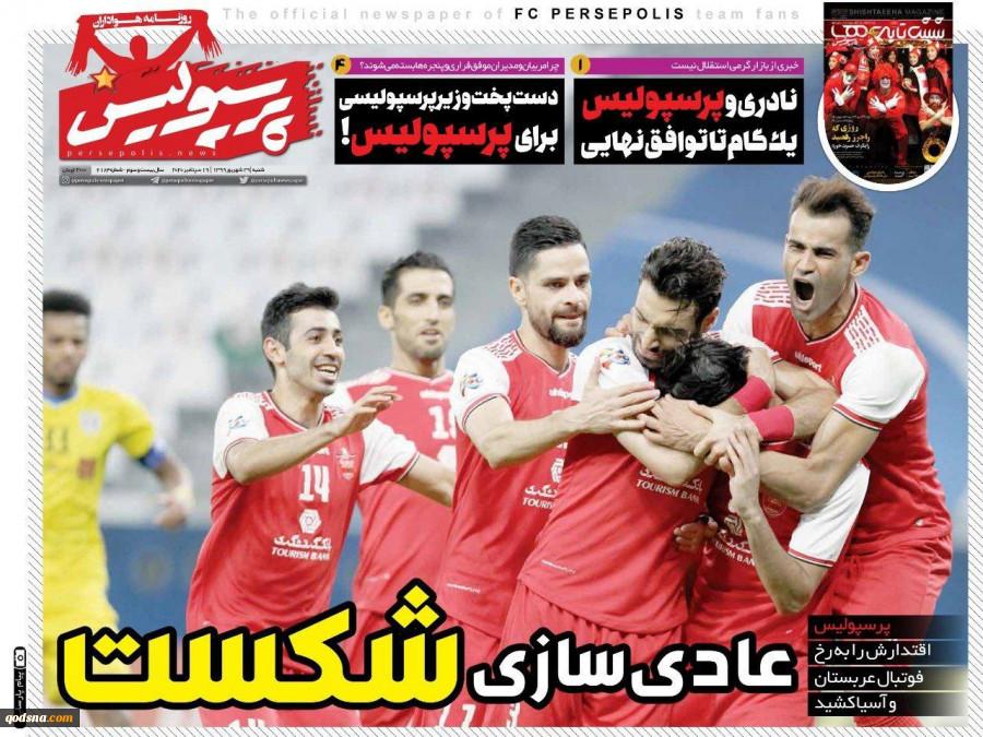 وقتی سازشکاران در شکست دبل کردند؛تیتر یک جالب توجه روزنامه ورزشی صبح تهران علیه عادی سازی روابط + عکس 2