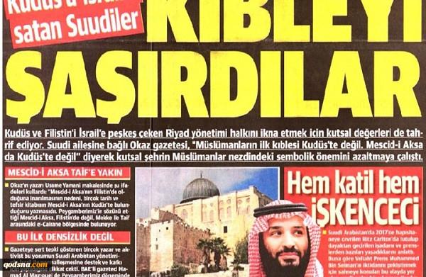 انتقاد شدید رسانه ترک از محمد بن سلمان؛  قاتل و جلاد سعودی  «قدس و مسجدالاقصی» را به صهیونیستها فروخته است! 2