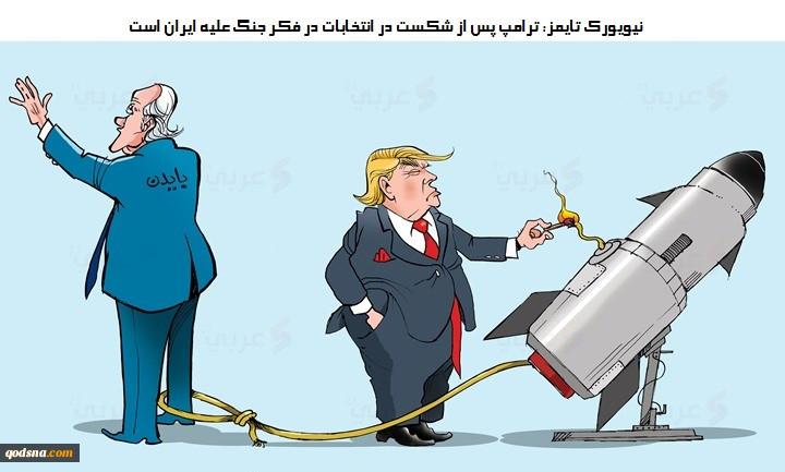 کاریکاتوری از وضعیت بغرنج سیاسی در آمریکا؛  ترامپ در فکر جنگ علیه ایران وضعیت بایدن! (عکس) 2